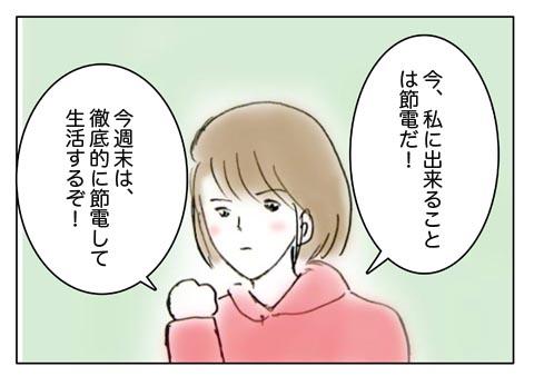 comic0322_1.jpg