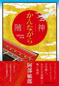 kannagara_cover.jpg