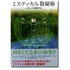mystical_blog.jpg