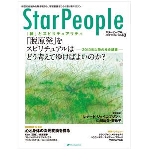 sp43_blog.jpg